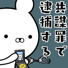 態度が刑事(デカ)いクマ☆2