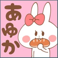 【あゆか】専用スタンプ