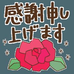*よく使う言葉に花を添えて丁寧に*