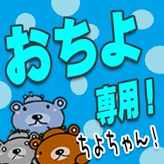 ★おちよ★専用(ちよちゃん)