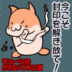 [LINEスタンプ] チュージのかわいく中二病! (1)