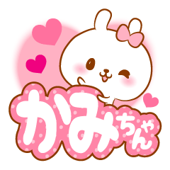 かみちゃんラブ♡スタンプ