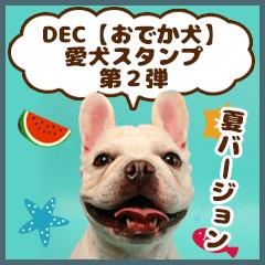 DEC【おでか犬】愛犬スタンプ第2弾