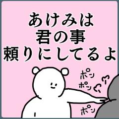 あけみ◎ちゃん専用の名前スタンプ