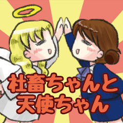 社畜ちゃんと天使ちゃん