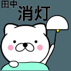 【田中】が使う主婦が作ったデカ文字ネコ