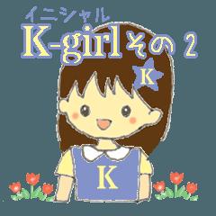 イニシャルが「K」の女の子用スタンプその2