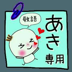 [あき]の敬語のスタンプ!