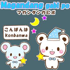 動く!タガログ語と日本語のスタンプ2