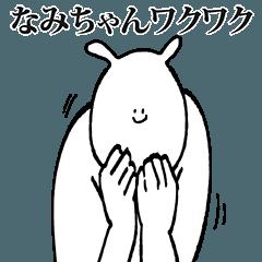 なみちゃん専用の名前スタンプ