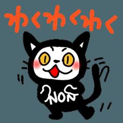 黒猫のノンちゃん5