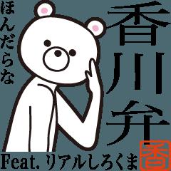 香川弁・讃岐弁 feat. リアルしろくま