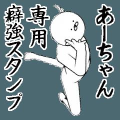 あーちゃん専用ver白いやつ【1】