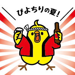 [LINEスタンプ] 動く!トリ【ぴよちりの夏】 (1)