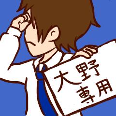 大野専用スタンプ(みどりのおうち)