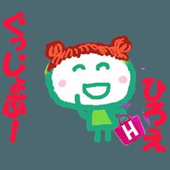ひろえちゃんの名前スタンプ①