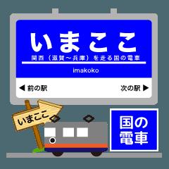 関西を走っている国営電車。イマココ!