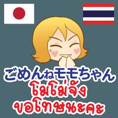 ごめんねモモちゃん日本語タイ語