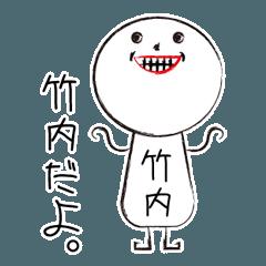 私の名前は竹内です。
