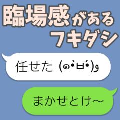 動け!フキダシ3【リアルタイム入力編3】