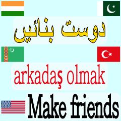 英語. パキスタン.トルクメニスタン.トルコ