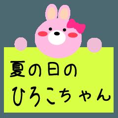 ☆夏の日のひろこちゃん☆