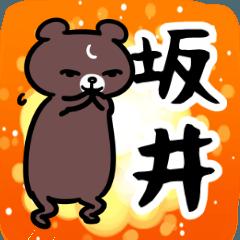 坂井さん専用スタンプ(クマ)