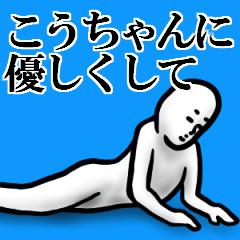 【こうちゃん】が使う名前スタンプ40個