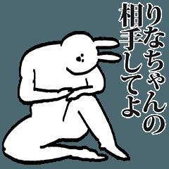 りなちゃん専用の名前スタンプ