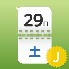 日付を強調するスタンプ