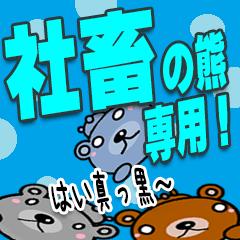 ★社畜のクマ★(社畜専用)