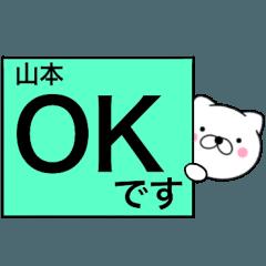 【山本】が使う主婦が作ったデカ文字ネコ