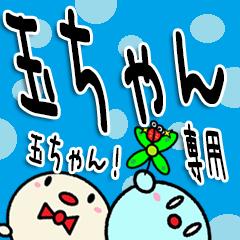 ★玉ちゃん★専用!