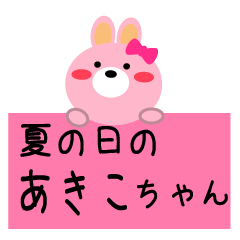 ☆夏の日のあきこちゃん☆