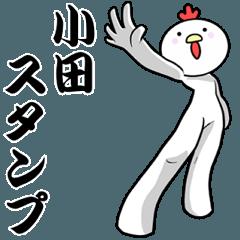 小田スタンプ