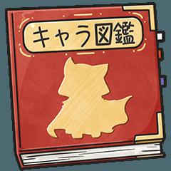 お祭りちゃん&幻想キャラ図鑑(日本語版)