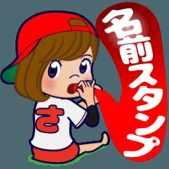 動く!頭文字「さ」女子専用/100%広島女子