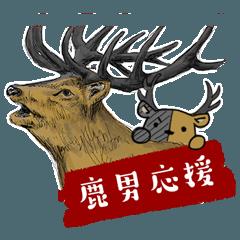 鹿男たちを応援するスタンプ 3