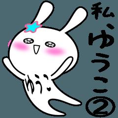 『ゆうこ』専用スタンプ Ver.2