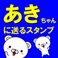 超★あき(アキ)ちゃんに送るスタンプ