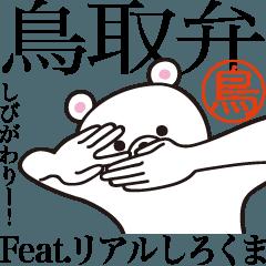 鳥取弁 feat. リアルしろくま