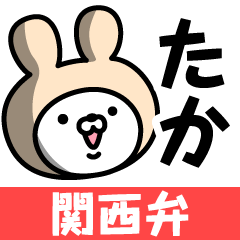【たか】の関西弁の名前スタンプ