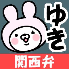 【ゆき】の関西弁の名前スタンプ