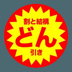 激安☆スタンプ!