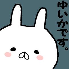 ◆◇ ゆいかちゃん専用名前スタンプ ◇◆