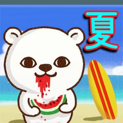 くま みーる 夏