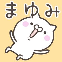 ☆★まゆみ★☆お名前ベーシックパック
