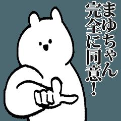 まゆちゃん専用の名前スタンプ!