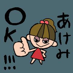 あけみちゃんスタンプ