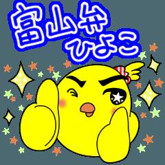 富山弁のひよこ2